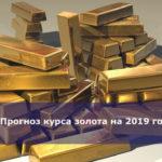 Прогноз курса золота на 2019 год