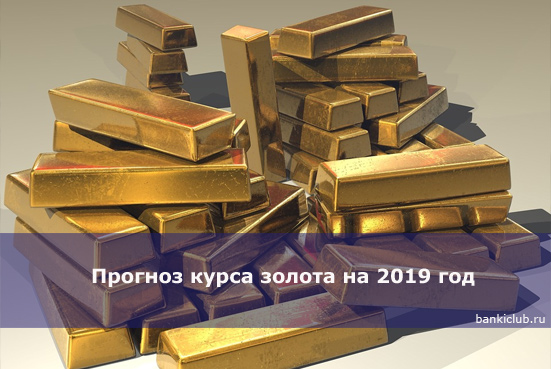 Прогноз курса золота на 2020 год