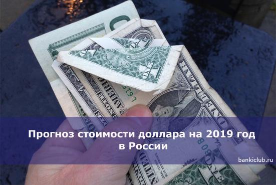 Прогноз стоимости доллара на 2019 год в России