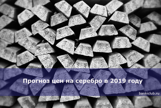 Прогноз цен на серебро в 2019 году