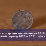 Прогноз уровня инфляции на 2019 год и плановый период 2020 и 2021 года в России