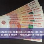 Программа софинансирования пенсии в 2018 году — последние новости