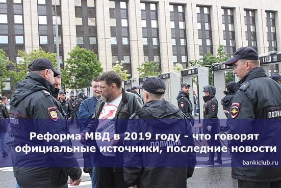 Изображение - Выслуга лет в мвд с 2019 года 25 лет, последние новости reforma-mvd-v-2019-godu-chto-govoryat-ofitsialnye-istochniki-poslednie-novosti