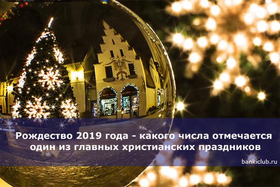 Рождество 2020 года - какого числа отмечается один из главных христианских праздников