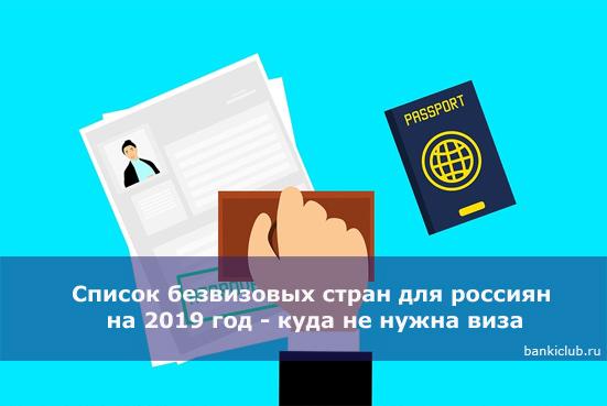 Список безвизовых стран для россиян на 2019 год - куда не нужна виза