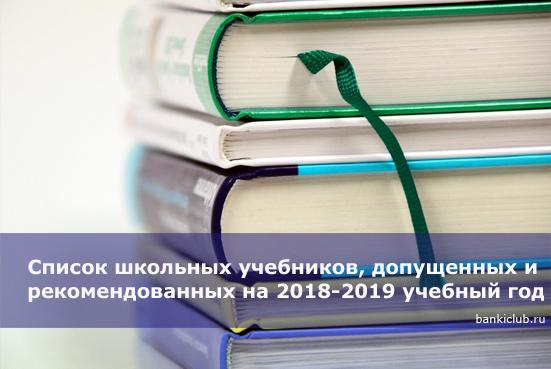 Список школьных учебников, допущенных и рекомендованных на 2018-2019 учебный год