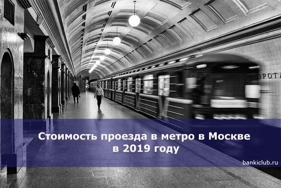 Стоимость проезда в метро в Москве в 2019 году