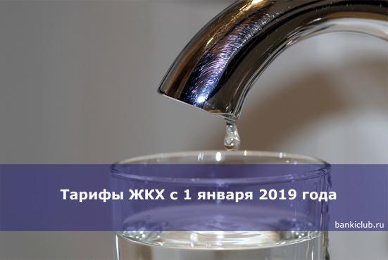 Тарифы ЖКХ с 1 января 2019 года