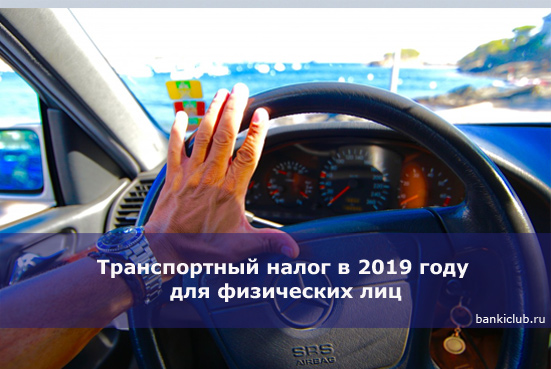 Транспортный налог в 2020 году для физических лиц