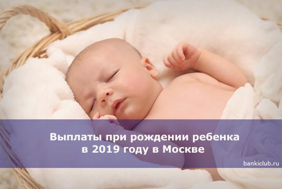 Выплаты при рождении ребенка в 2019 году в Москве