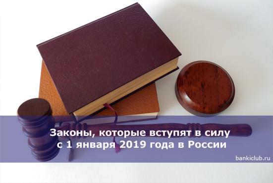 Законы, которые вступят в силу с 1 января 2019 года в России