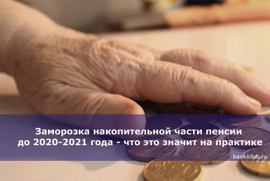 Заморозка накопительной части пенсии до 2020-2021 года - что это значит на практике