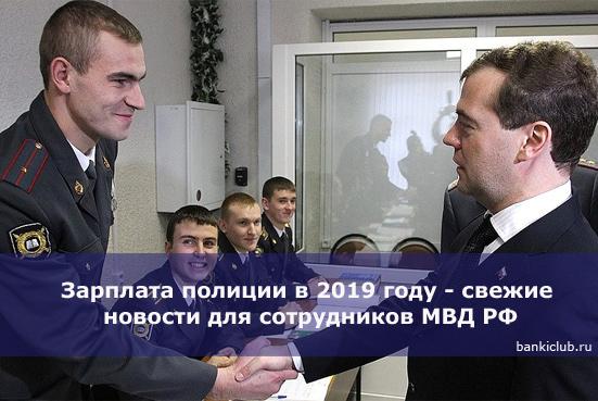 Изображение - Какой будет зарплата полиции в 2019 году – свежие новости от мвд zarplata-politsii-v-2019-godu-svezhie-novosti-dlya-sotrudnikov-mvd-rf
