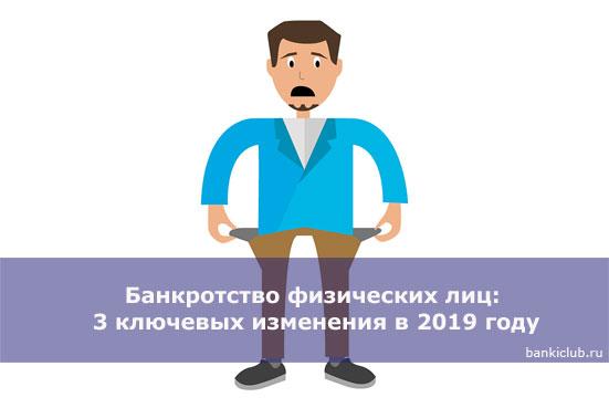 Банкротство физ лиц в 2019 году можно ли продать долг физического лица коллекторам