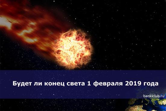 Будет ли конец света 1 февраля 2020 года