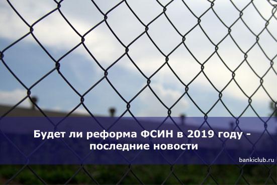 Будет ли реформа ФСИН в 2020 году - последние новости