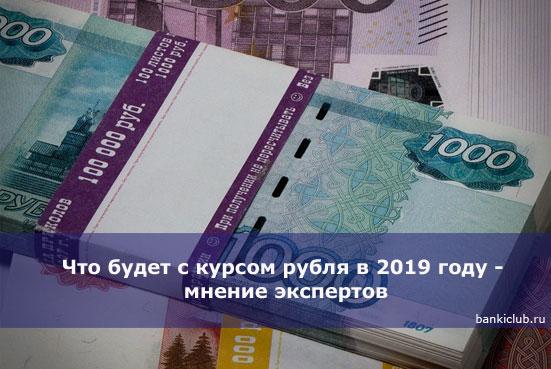 Что будет с курсом рубля в 2020 году - мнение экспертов