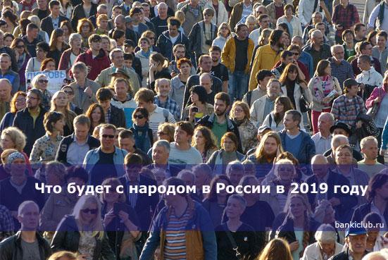 Что будет с народом в России в 2020 году