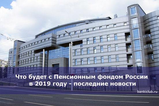 Что будет с Пенсионным фондом России в 2020 году - последние новости