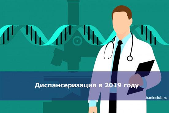 Диспансеризация в 2019 году