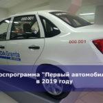 """Госпрограмма """"Первый автомобиль"""" в 2019 году"""
