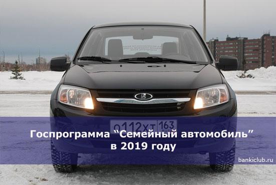"""Госпрограмма """"Семейный автомобиль"""" в 2020 году"""