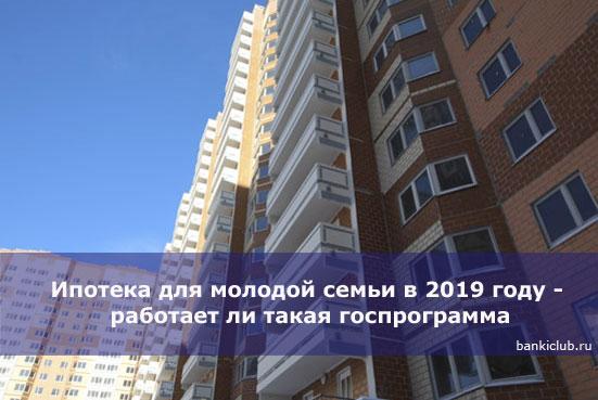 Ипотека для молодой семьи в 2020 году - работает ли такая госпрограмма