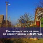 Как прописаться на даче по новому закону с 2019 года