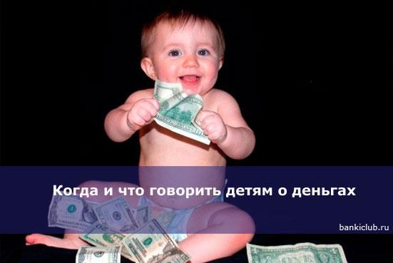 Когда и что говорить детям о деньгах