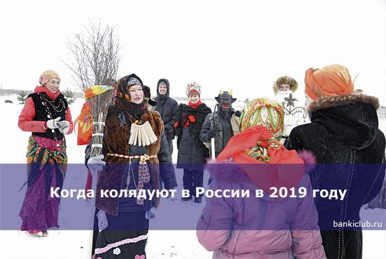 Когда колядуют в России в 2019 году