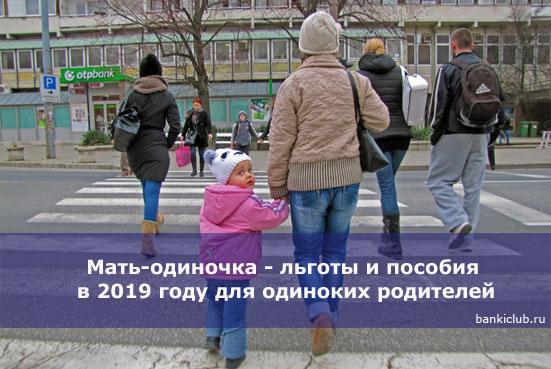 Мать-одиночка - льготы и пособия в 2020 году для одиноких родителей