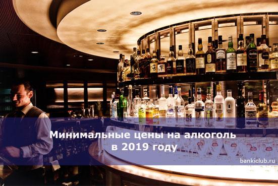 Минимальные цены на алкоголь в 2019 году
