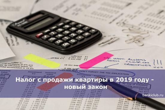 Какая сумма не облагается налогом при продаже недвижимости в 2019 году
