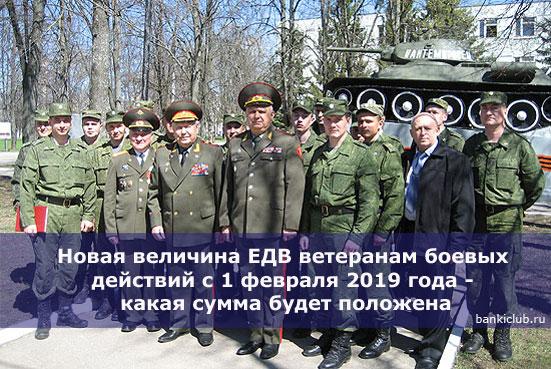 Новая величина ЕДВ ветеранам боевых действий с 1 февраля 2019 года - какая сумма будет положена