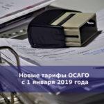 Новые тарифы ОСАГО с 1 января 2019 года