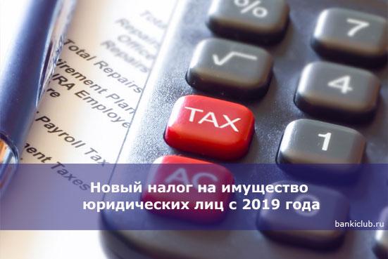 Налог на недвижимость для юридических лиц с 2019 года