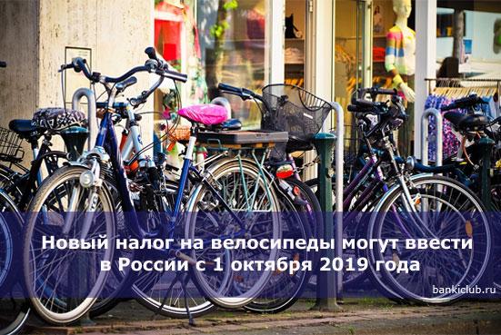 Новый налог на велосипеды могут ввести в России с 1 октября 2020 года
