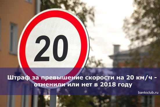 Штраф за превышение скорости на 20 км/ч - отменили или нет в 2018году