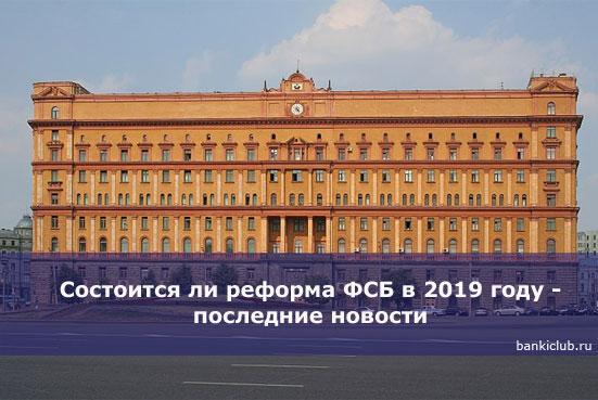 Состоится ли реформа ФСБ в 2020 году - последние новости