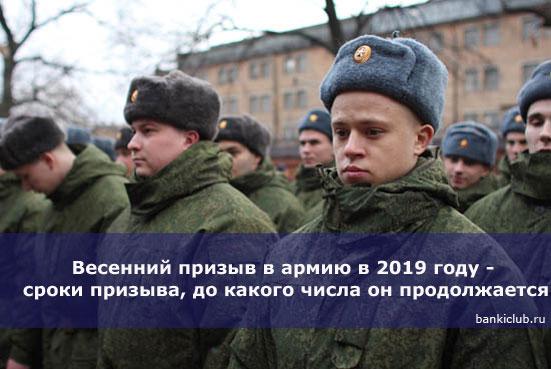 Весенний призыв в армию в 2019 году - сроки призыва, до какого числа он продолжается