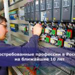 Востребованные профессии в России на ближайшие 10 лет