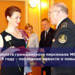 Зарплата гражданского персонала МО РФ в 2019 году — последние новости о повышении