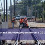 Зарплата железнодорожников в 2019 году