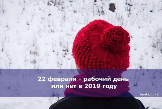 22 февраля - рабочий день или нет в 2019 году