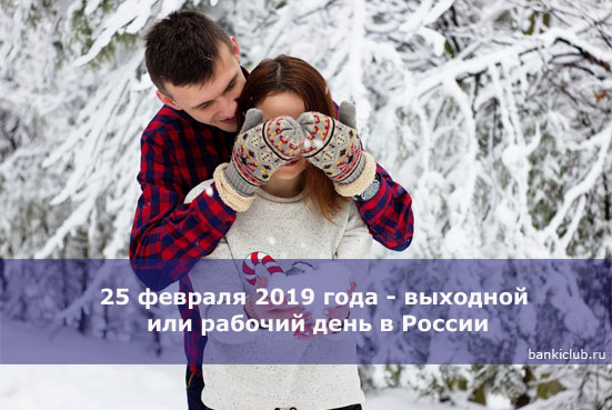 25 февраля 2020 года - выходной или рабочий день в России