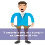 5 советов о том, как вылезти из финансовой ямы