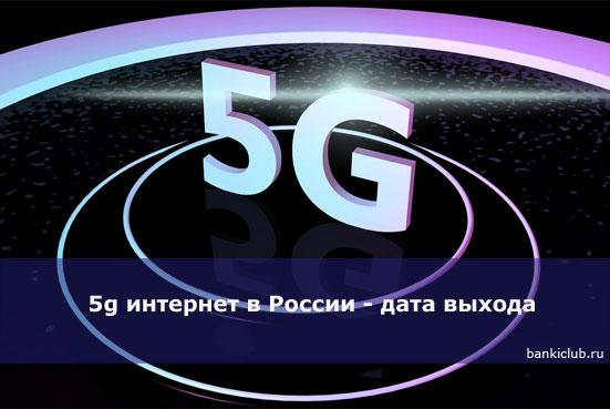 5g интернет в России - дата выхода