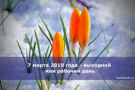 7 марта 2019 года - выходной или рабочий день