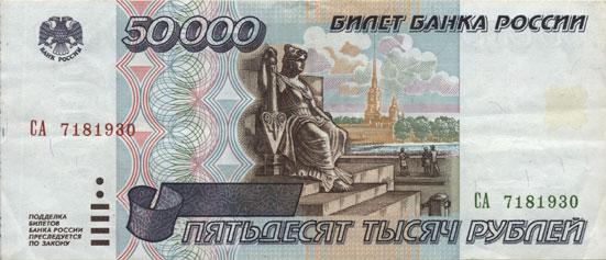 Будет ли замена денег в России в 2019 году