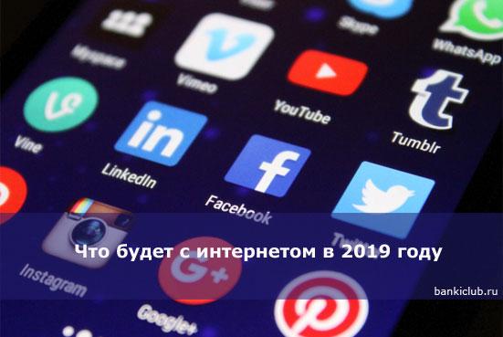 Что будет с интернетом в 2019 году